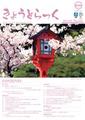広報誌平成25年3月号