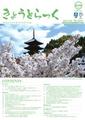広報誌平成25年4月号