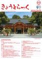 広報誌平成25年1月号