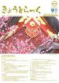 広報誌平成25年2月号