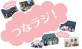長岡市民協働HP つながるラジオ に出演しました。