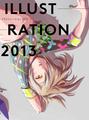 ILLUSTRATION2013(掲載)
