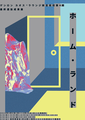 """カオスラウンジ新芸術校 選抜成果展 """"ホーム・ランド""""         2019年3月2日(土)~3月10日(日)"""