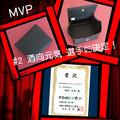 MVPの景品と賞状(MVPは#2)