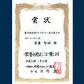 BプールベストGKの賞状(#1)