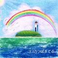 虹と灯台・準インストラクター養成講座