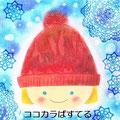 冬色ニットちゃん