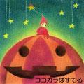 Halloweennずきんちゃん