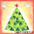 クリスマスツリーと白い鳩