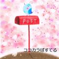 sakura post