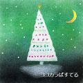 クリスマスツリー・準インストラクター養成講座