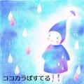 傘ずきんちゃん