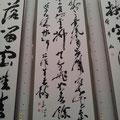 毎日書道展入選 漢字1類