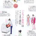 「美しいキモノ」2014年冬号カット(誌面)婦人画報社