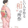 """美しい人を作る""""和""""の所作(立東舎)装画"""