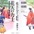 天野行人著「花天の力士」装画(朝日新聞出版)デザイン:金台泰春