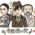ドラマ『名探偵の掟』似顔絵