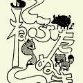 つながり迷路vol.1  /こぶたぬきつねこ