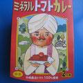 トマトがまるごと入っているとか。食べてみよっと。
