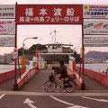 向島との連絡フェリー福本渡船乗り場   尾道市土堂 【撮影:2010.3.28】