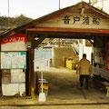 呉市警固屋 音戸渡船 【2012.1.22】