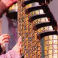大聖院にて 摩尼車を回す参拝者 【2012.2.3】