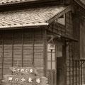 小豆島 『二十四の瞳岬の分教場』にて 【2012.03.19】