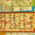 呉市警固屋 音戸渡船料金表 【2012.1.22】