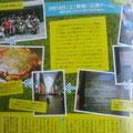 メディア掲載されました!TJ Hiroshima