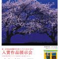 巻・岩室温泉郷観光写真コンテスト入賞展