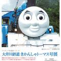 大井川鉄道きかんしゃトーマス号展 /西蒲区に飛来したトキを守る会