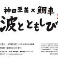 神田亜美×鯛車 波とともしび展 /鯛車復活プロジェクト 神田亜美