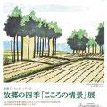 故郷の四季こころの情景展 /尾身伝吉