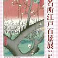 歌川広重 名所江戸百景展 巻郷土史料館