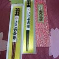 長寿一膳箸 800円(税別)