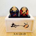 大内人形3号 5,700円(税別)