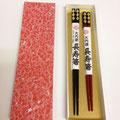 長寿二膳箸 1,500円(税別)
