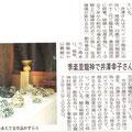 2011年10月14日 日高新報