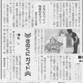 朝日新聞2008年8月22日 朝刊