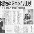 2005年10月9日(日)わかやま新報