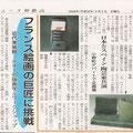 ニュース和歌山2008年8月6日