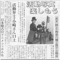 2005年10月15日(土)朝日新聞 朝刊