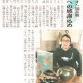 2006年4月1日(土)ニュース和歌山 1年後、和歌山での里帰り展