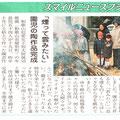 2012年1月25日(水)ニュース和歌山