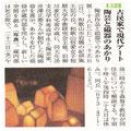 2011年12月10日(土)ニュース和歌山