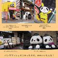 3中華街にて-パンダ