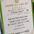 Flour bee*は野菜ソムリエ協会認定レストラン。8月下旬には協会主催のユニークなイベントがあります。