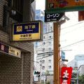 大阪市営地下鉄 谷町線「中崎町駅」は、徳さんが今、制作活動を行っている「イロリムラ」への最寄り駅。