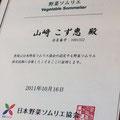 山崎こず恵さんは、「アクティブ野菜ソムリエ」の資格を持ったシェフです。