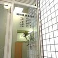 浦和法律事務所・エントランス1